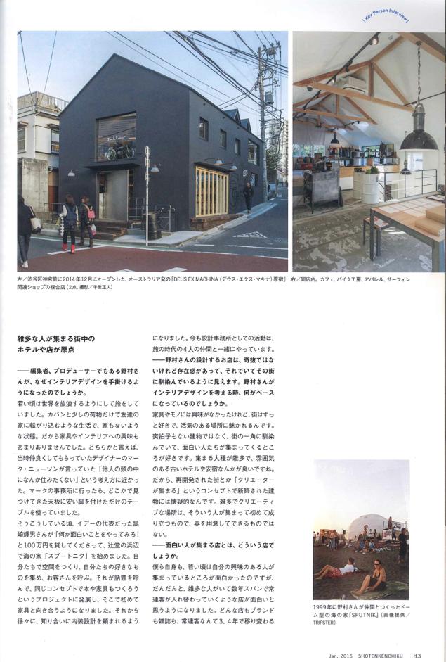 商店建築1−2