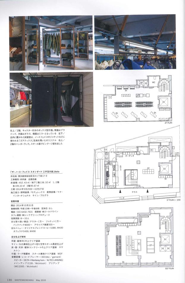 商店建築5−8