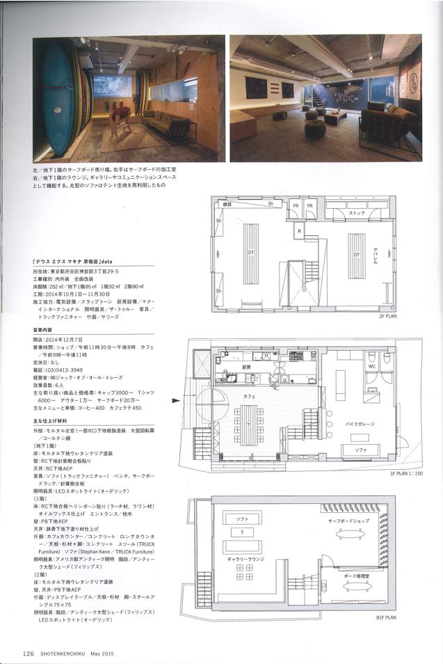 商店建築5−4