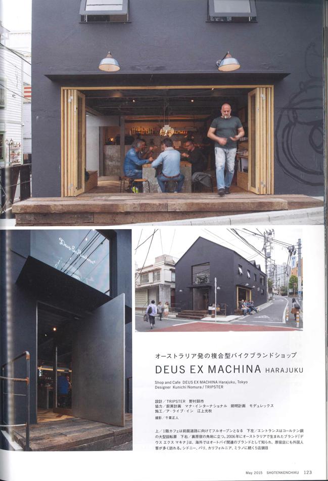 商店建築5−1